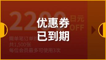 2200 日元 OFF