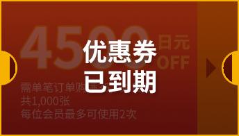4500 日元 OFF