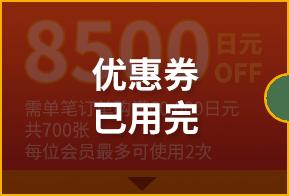 8500 日元 OFF