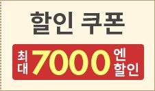 할인 쿠폰 최대 7000엔 할인