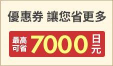 優惠券 讓您省更多!最高可省7000日元