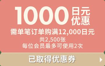 1000 日元 优惠