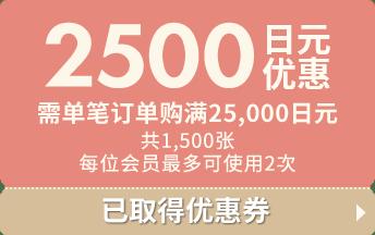 2500 日元 优惠