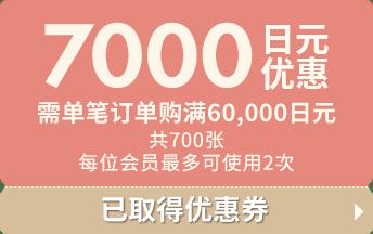 7000 日元 优惠