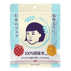 Ishizawa Lab Keana Skin Cares