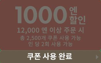 1000 엔 할인
