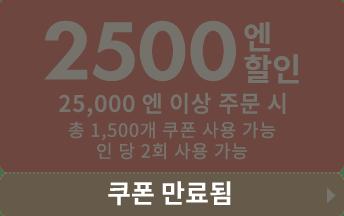 2500 엔 할인
