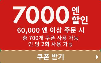 7000 엔 할인