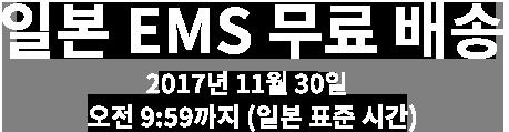 일본 EMS 무료 배송