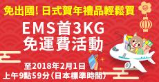 日本EMS首3KG免運費活動