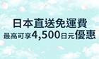 日本直送免運費