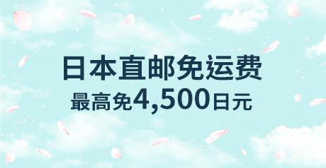 日本直邮免运费
