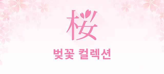 벚꽃 컬렉션