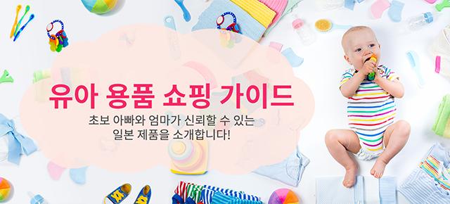 유아 용품 쇼핑 가이드