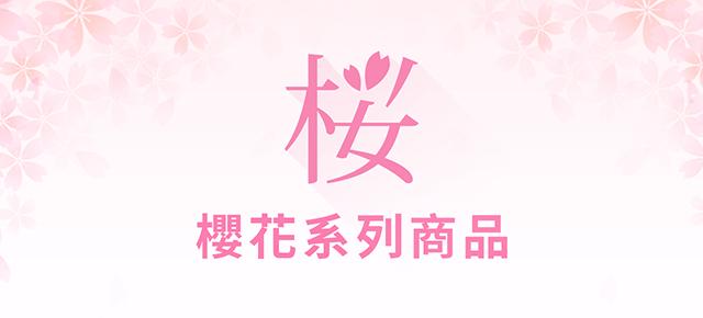 櫻花系列商品
