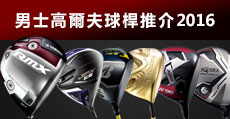 Men's Golf Clubs Catalog