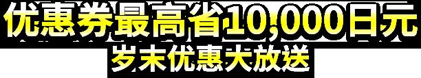 优惠券最高省10,000日元