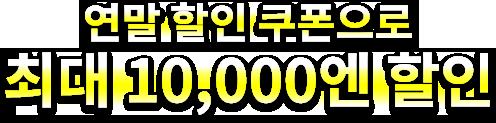 최대 10,000엔 할인