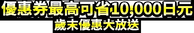 優惠券最高可省10,000日元