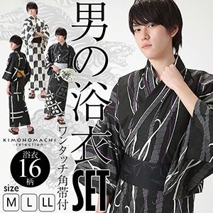 Yukata Sets For Men