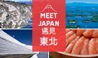 Meet Japan, Meet Tohoku