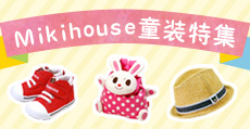 mikihouse童装特辑