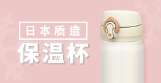 日本高质感保温杯