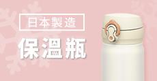 日本質造保溫杯
