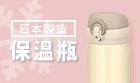 日本製造保溫瓶