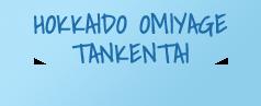 HOKKAIDO OMIYAGE TANKENTAI