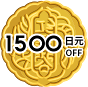1500日元OFF