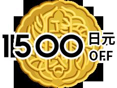 1000日元OFF