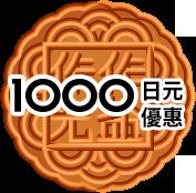 單筆訂單滿11,000 日元