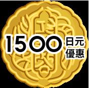 單筆訂單滿15,000 日元