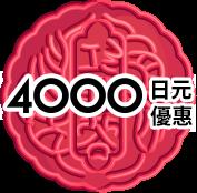 單筆訂單滿30,000 日元