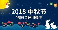 2018 中秋节