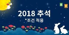 2018 추석