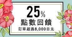 春天盛會 25%點數回饋