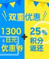 双重优惠 1300日元优惠券+25%积分返还