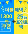더블 혜택 1300엔 쿠폰 + 25% 포인트 백
