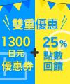 雙重優惠 1300日元優惠券+25%點數回饋