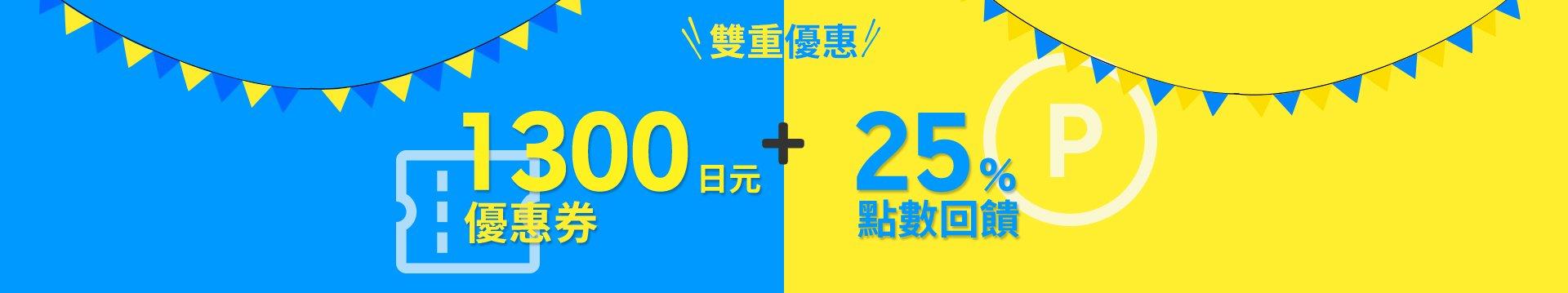 雙重優惠 1,300日元優惠券+25%點數回饋