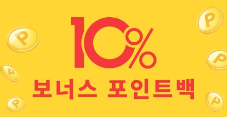 10% 보너스 포인트백