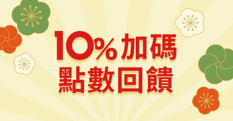10%加碼點數回饋