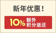 10%额外积分返还