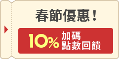 10%加碼點數回饋