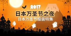 2017日本万圣节之夜