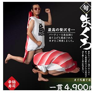 寿司连体服