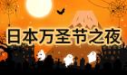 2018 日本万圣节之夜