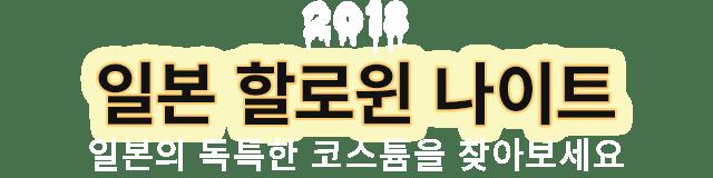 2018일본 할로윈 나이트